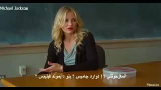 أول يوم دراسي مترجم Bad teacher funny scene