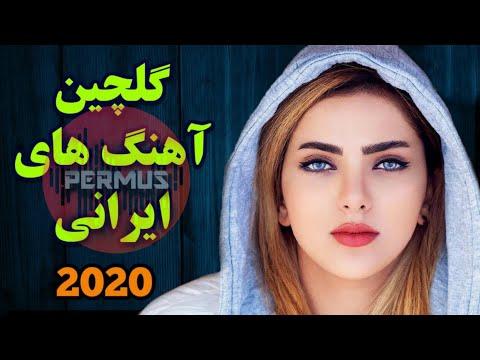 ТОП сурудхои бехтарини Эрони TOP BEST IRANIAN SONGS