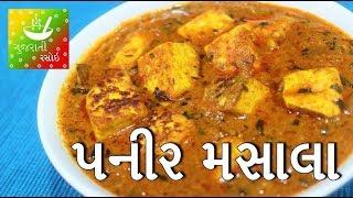 Paneer Nu Shaak  Recipe - પજબ પનર મસલ  Paneer Masala Recipe in Gujarati  Gujarati Rasoi