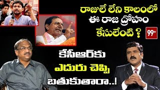Political Talk Show with Prof K.Nageswar over Kanhaiya Kumar JNU Sedition case | 99TV Telugu