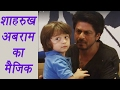 Shahrukh Khan shares cute moment with Abram | FilmiBeat