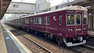 【阪急神戸線】6050F日中普通運用神戸三宮行き 十三駅