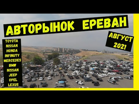 Авторынок Армении!!! Август 2021!!! Цены снова падают/растут???