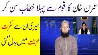 My Reaction On Prime Minister Imran Khan Speech Today Golden Words  - PTI Imran khan Make Emotional