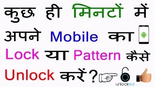How to unlock any mobile If you forget pattern or password [Hindi/Urdu]
