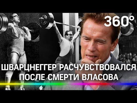 Шварценеггер о Власове: «Великий спортсмен и мыслитель». Трогательный некролог «Терминатора»