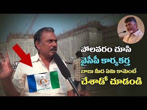 ycp activist shocking comments on chandrababu after watching polavaram | polavaram #chandrababu #ycp