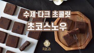 수제 다크 초콜릿 RICA 초코스노우 추천!