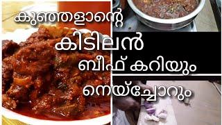 കഞഞളനറ  സപഷയൽ ബഫ കറയ നയചചറ special beaf curry and ghee rice