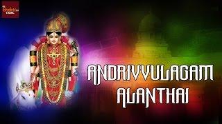 Andrivvulagam Alanthaithiruppavai.2 By Mambalam Sistersgoddess Goda Devi Songstamil Songs