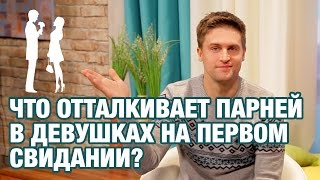 Что отталкивает парней в девушках на первом свидании   Блог Паши   Киев днем и ночью