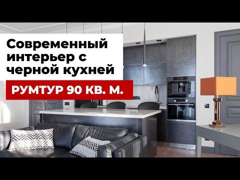 Современный интерьер с мужским характером. Дизайн интерьера с черной кухней 90 кв. м.