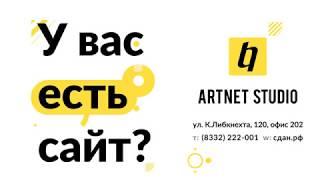 Студия Арт Нэт — создание сайтов под ключ в Кирове(, 2017-11-16T14:40:27.000Z)