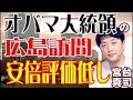 Popular Videos   Barack Obama   Shinzō Abe
