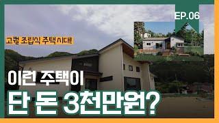 [집사의선택] 고퀄+ 조립식 주택? 내 집 마련 꿈! …