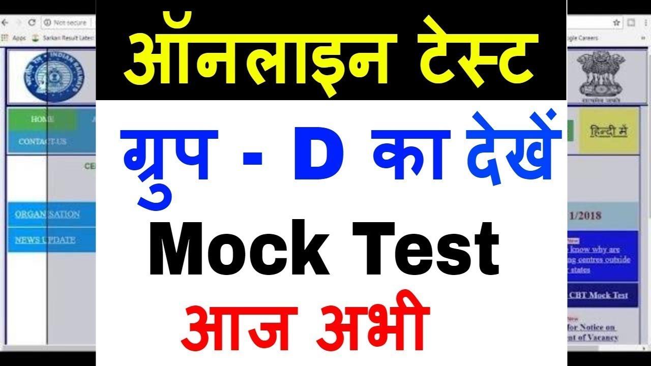 railway group d mock test online