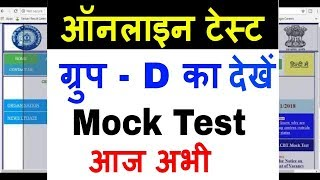 Mock Test Group D Online Test CBT 2018 Today RRB Group D Mock Test in Hindi Railway Group D Mocklink