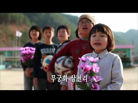 National Anthem of South Korea (Republic of Korea)