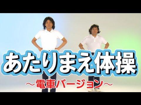 あらびき団 復活記念!cowcowあたりまえ体操 電車ver.