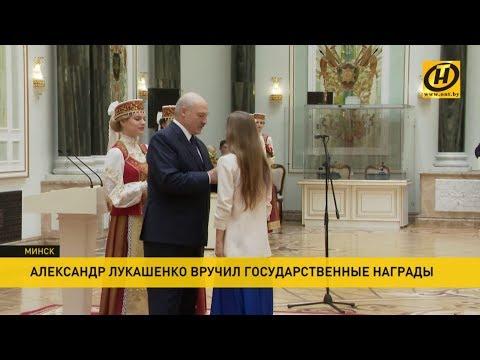 Лукашенко вручил госнаграды. Кто получил ордена и почётные звания?
