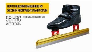 Коньки для шорт-трека WAVEKON STB