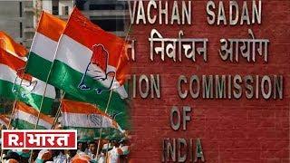 कांग्रेस ने चुनाव आयोग पर संवैधानिक रुप से काम ना करने का लगाया आरोप
