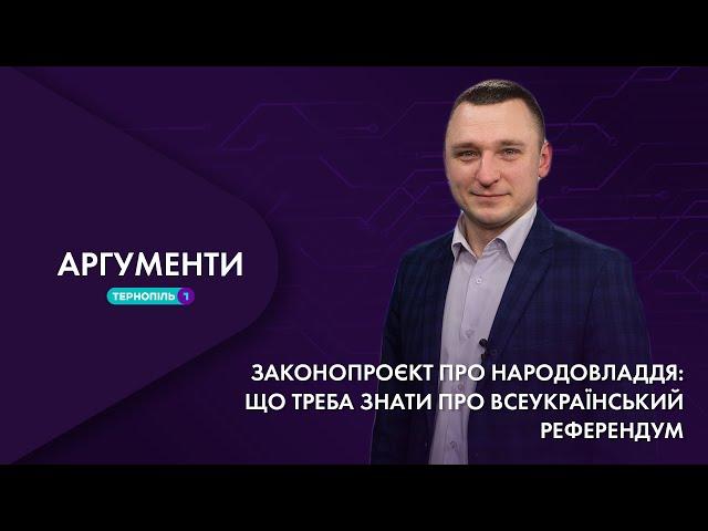 Що треба знати про всеукраїнський референдум