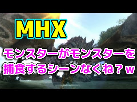 【MHX】モンハンってモンスターがモンスターを捕食するみたいなシーンがないよな【モンハンクロス】
