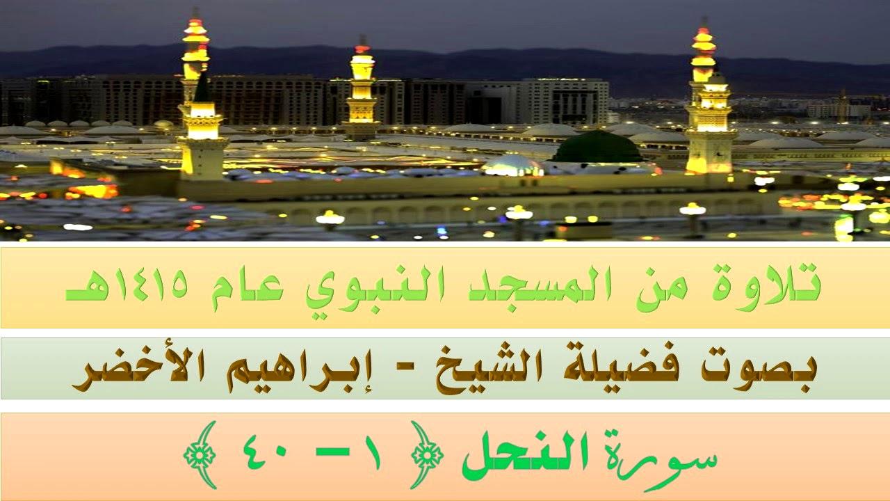 قراءة من المسجد النبوي الشريف عام 1415 | سورة النحل {1 ...