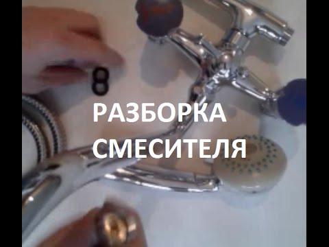 Как разобрать двухвентильный смеситель для ванны (How to dismantle a shower mixer)?