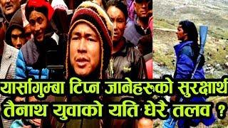 यी युवाको तलव सुन्दा तपाई आश्चर्यचकित हुनु हुनेछ ! Amazing Facts in nepal
