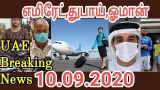 UAE & Oman Tamil News | Dubai Discount Sale | JAFFNA TAMIL TV| Dubai Duty Free Indian Expats