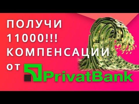 Компенсация от Приватбанк 11 000 тысяч! За слив информации в Россию!