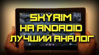 SKYRIM НА ANDROID - СТРИМ - PHONE PLANET