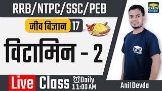 05:00 PM - Science - Biology - विटामिन - 2 | NTPC/RRB/SSC/PEB