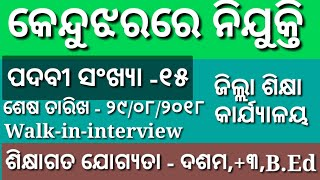 Job in District Education office,Keunjhar//Qualification-10th,+3//Odisha latest job update 2018,