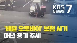 배달 오토바이 보험사기 주의…매년 증가 추세 / KBS뉴스(News)