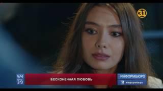 """С понедельника на """"31 канале"""" начнется показ культового сериала """"Бесконечная любовь"""""""