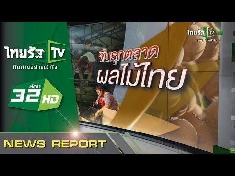 ต่างประเทศแห่ซื้อผลไม้ไทยทำราคาพุ่ง | 22-06-58 | ไทยรัฐ นิวส์โชว์ | ThairathTV
