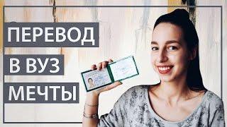 видео NT | Проблемы при переводе в другой институт | Мой опыт