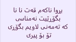 Ahmad Xalil-Brwam Nabw (Lyrics)