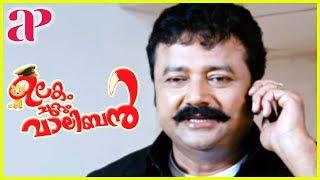 Jayaram Movies | Ulakam Chuttum Valiban Scenes | Biju Menon learns about Suresh Krishna | Vandana