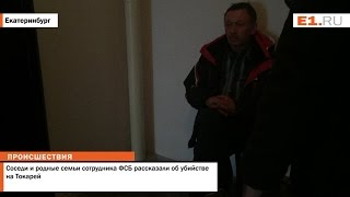 Cоседи и родные семьи сотрудника ФСБ рассказали об убийстве на Токарей