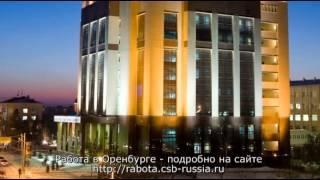 видео Работа в Оренбурге