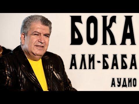 Бока (Борис Давидян) - Али-Баба