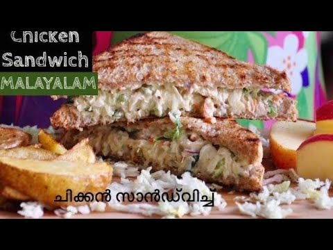 how to make chicken sandwich in malayalam