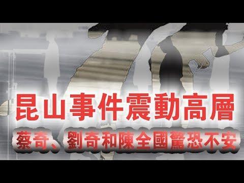 昆山反杀事件震动高层 蔡奇、刘奇、陈全国惊恐不安