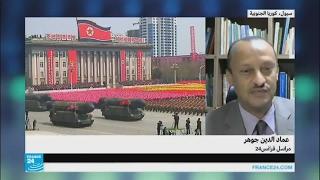 هل ستنفذ أمريكا تهديداتها بضربة عسكرية على بيونغ يانغ؟