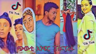 Tik Tok : Ethiopia funny videos | Tik Tok & vine video compilation ( Wendi Mak , Marta Goytom )