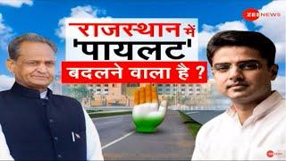 Rajasthan Political Crisis: बदलने वाला है पायलट? | Breaking News | Latest Update | Sachin Pilot